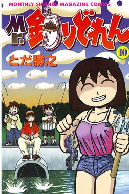 Mr.釣りどれん(10)-電子書籍
