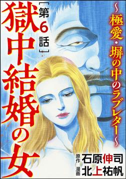 獄中結婚の女~極愛・塀の中のラブレター~(分冊版) 【最終話】-電子書籍