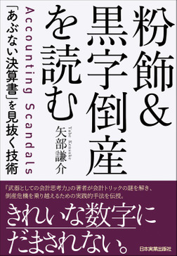 粉飾&黒字倒産を読む 「あぶない決算書」を見抜く技術-電子書籍