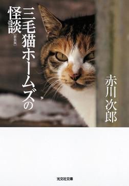 三毛猫ホームズの怪談 新装版-電子書籍