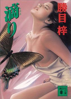 滴り-電子書籍