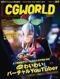 CGWORLD 2020年1月号 vol.257 (特集:もっと! わいわいバーチャルYouTuber)
