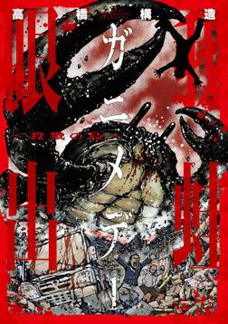 ガニメデ~殺戮の島~ 1-電子書籍