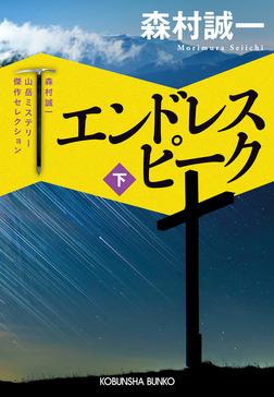 エンドレス ピーク(下)~森村誠一山岳ミステリー傑作セレクション~-電子書籍