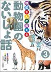 獣医さんが教える動物園のないしょ話(分冊版) 【第3話】