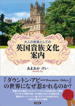 大人の教養としての英国貴族文化案内-電子書籍