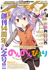 【電子版】月刊コミックアライブ 2020年8月号