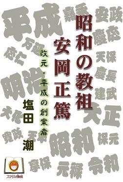 昭和の教祖 安岡正篤 改元・平成の創案者-電子書籍