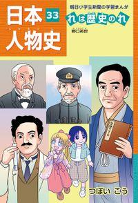 「日本人物史れは歴史のれ33」(野口英世)