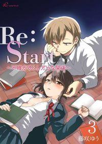Re:Start ~不確かでふしだらな関係~(リア×ロマ)