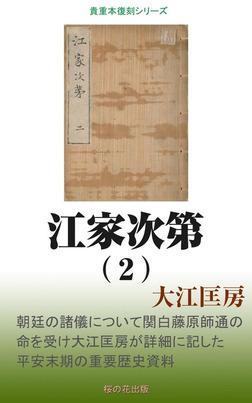 江家次第(2)-電子書籍