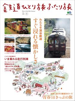 鉄道ひとり旅ふたり旅 2-電子書籍