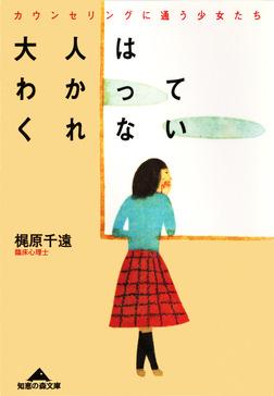 大人はわかってくれない~カウンセリングに通う少女たち~-電子書籍