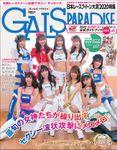 GALS PARADISE 2020 日本レースクイーン大賞特集