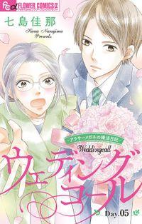 ウェディングコール~アラサーメガネの婚活日記~【マイクロ】(5)