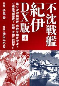 不沈戦艦 紀伊 DX版 4