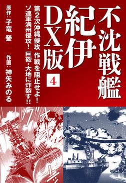 不沈戦艦 紀伊 DX版 4-電子書籍