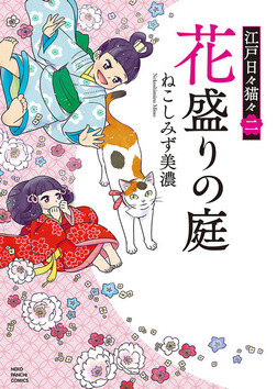 花盛りの庭 江戸日々猫々 二-電子書籍