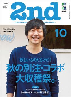 2nd 2014年10月号 Vol.91-電子書籍