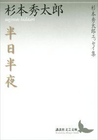 半日半夜 杉本秀太郎エッセイ集(講談社文芸文庫)