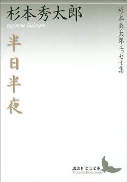 半日半夜 杉本秀太郎エッセイ集-電子書籍