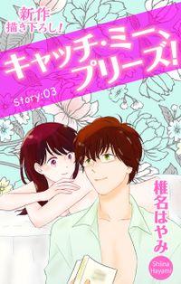 Love Jossie キャッチ・ミー、プリーズ! story03