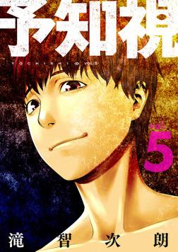 予知視【特装版】 5-電子書籍