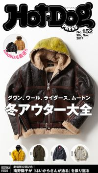 Hot-Dog PRESS (ホットドッグプレス) no.152 冬アウター大全