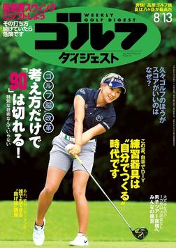 週刊ゴルフダイジェスト 2019/8/13号-電子書籍