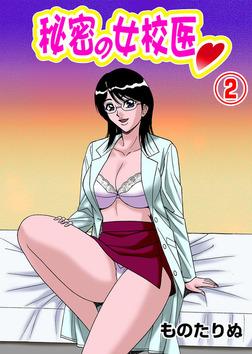 秘密の女校医(2)-電子書籍