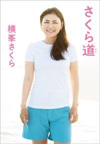 さくら道(文春e-book)