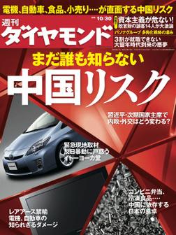 週刊ダイヤモンド 10年10月30日号-電子書籍