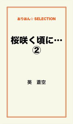 桜咲く頃に…(2)-電子書籍
