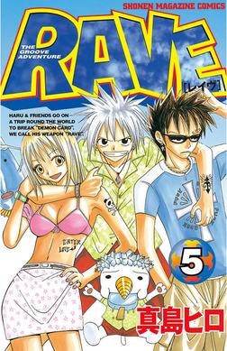RAVE(5)-電子書籍