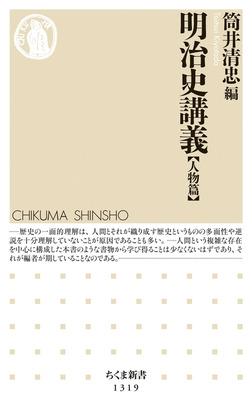 明治史講義【人物篇】-電子書籍