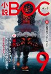 小説 BOC 9