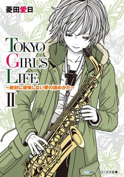TOKYO GIRL'S LIFE II ~絶対に後悔しない夢の諦めかた~-電子書籍