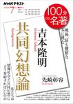 NHK 100分 de 名著 吉本隆明『共同幻想論』2020年7月