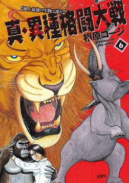 真・異種格闘大戦 : 6-電子書籍