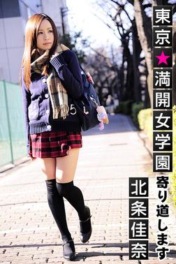 東京☆満開女学園 北条佳奈 〔寄り道します〕-電子書籍
