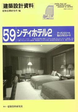シティホテル2-電子書籍