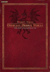 ドラゴンズドグマ オフィシャルデザインワークス