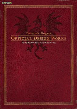 ドラゴンズドグマ オフィシャルデザインワークス-電子書籍