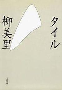 タイル(文春文庫)