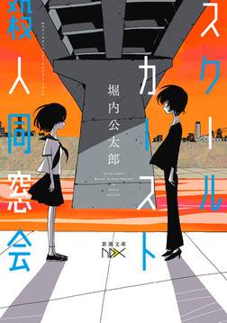スクールカースト殺人同窓会(新潮文庫)-電子書籍
