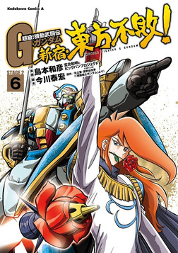 超級!機動武闘伝Gガンダム 新宿・東方不敗!(6)-電子書籍