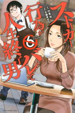 ストーカー行為がバレて人生終了男(6)-電子書籍