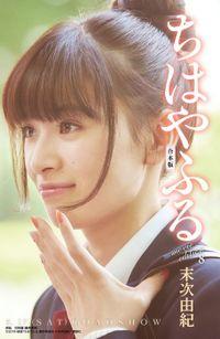 ちはやふる 合本版 movie edition(8)