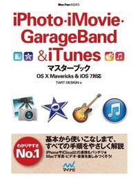 iPhoto・iMovie・GarageBand&iTunesマスターブック OS X Mavericks&iOS 7対応