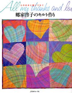 心のままに縫いつなぐ 郷家啓子のキルト作り-電子書籍